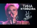 Тина Кузнецова - Ай вы, цыгане l HD: Шоу ГОЛОС. Второй сезон. Первый Полуфинал