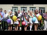 «прощай школа 2» под музыку Аника Далински -Дороги - Дороги, дороги… Снова дурманят. . Picrolla